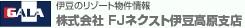 伊豆の別荘・リゾート物件情報 株式会社FJネクスト