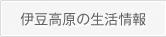 伊豆高原の生活情報