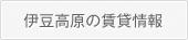 伊豆高原の賃貸情報